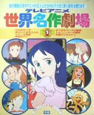 Nippon Animation japón Book anime ape maia Bee maja Rascal Anne Green Gables