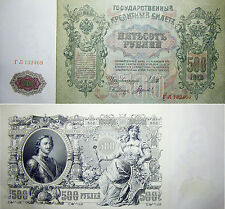 Russia 500 Rubles 1912 Roubles Russian Empire Paper Money Consecutive Serial UNC