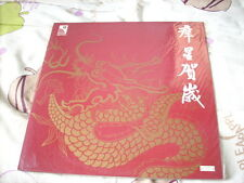 a941981 HK Wing Hang New Year LP 張偉文 葉德嫻 Donald Cheung Deanie Ip Yip 群星賀歲 * Sealed *