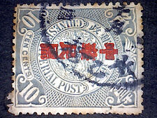 """Chinese Imperial Post 10 Cent Dragon Stamp,""""中华民国"""" in Red,""""水巷(乙)""""cancel"""