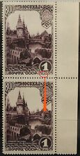 "RUSSIA SOWJETUNION 1947 1147 1142 VARITY Plate ERROR spot under ""R"" Moscow MNH"