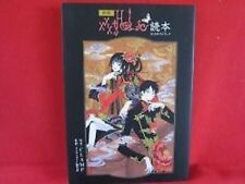 xxxHOLiC official guide art book / CLAMP