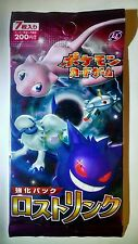Ultra Rare Japanese Pokemon Lost Link pack. New. Sealed.