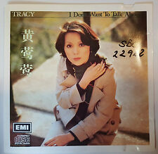 Tracy Huang 黄莺莺 I don't want to talk about it 早期版本 Radio Station Cd Album #01
