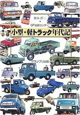 History of Small Truck Japanese Car History Guide Book