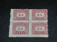 CHINA 1945 Sc#J87 $2 Postage Due Blk/4 Perf Shift Variety MNH VF