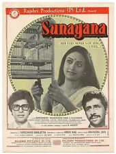 India Bollywood 1979 Sunayana Press Book Naseer-Ud-Din Shah