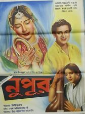 INDIAN VINTAGE BENGALI MOVIE POSTER- NUPUR /1958s / SIZE-30X40 INCH