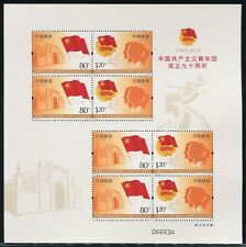 China stamp 2012-8 90th Anniv. of Communist Youth League of China 共青团九十周年 M/S