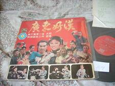 a941981 佳藝電視 廣東好漢  LP 關正傑 Michael Kwan ETC TV Songs (A) KTV