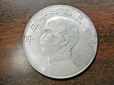 1934 Republic of China Silver One Junk Dollar Coin