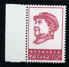 "P R CHINA 1967 W4(52f) ""The cultural revolution stamp "" (Mao Tse-tung ) MNH O.G."
