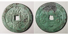 QING DYNASTY EMPEROR GAO ZONG  1736-1795 PROVINCE CHENGUI CHINA COIN #au13