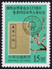 TAIWAN ROC 1998 International Law Association 1v set MNH @S4766