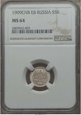 Russia 1909 SPB-EB 5 Kopecks NGC MS 64 Rare date/ condition