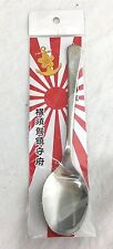 Japanese Maritime Self Defense Force Spoon