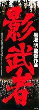 KAGEMUSHA Japanese STB 2panel movie poster 20x57 AKIRA KUROSAWA NAKADAI SAMURAI