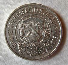 1922 RSFSR SOVIET RUSSIA П.Л Half Rouble 50 KOPEEK KOPECK VERY GOOD SILVER coin