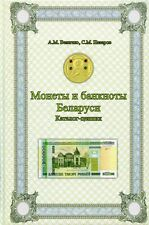 Belarussian Coins and Banknotes Collector's Guide with Prices