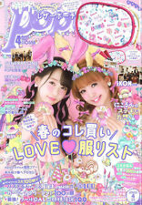 Popteen April 2016 w/ECONECO Leather Pouch Teen's Fashion Make-up Magazine