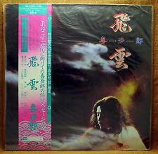 SEALED IMPORT JAPAN Ambient Electronic LP: KITARO SILVER CLOUD 1342-17 (28SD)