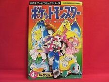 Pokemon 'GAG BATTLE' Manga Japanese