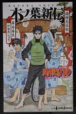"JAPAN NEW novel: Naruto ""Konoha Shinden"" Yukemuri Ninpocho"