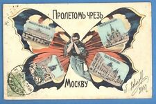 RUSSIA RUSSLAND MOSCOW BUTTERFLY VINTAGE PC. 710
