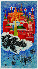 1982 Russian folding NEW YEAR card Kremlin, Stars, Silver greetings and branch