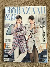Wallace Huo Hu Ge Harper's BAZAAR Movie March 2016 Magazine Photobook No Poster