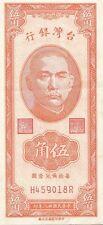 China banknote Taiwan 50 cents (1973) B341  P-1949 XF