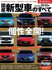 Japanese Latest Car 2013 Collection Book
