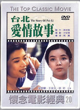 The Story of Pei Li (現代男女兵法 / Taiwan 1993) DVD TAIWAN ENGLISH SUBS!