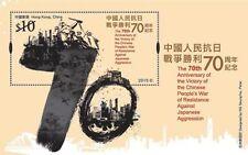 香港 中國人民抗日戰爭勝利 七十周年 紀念 郵票 小型張 一封(100張)