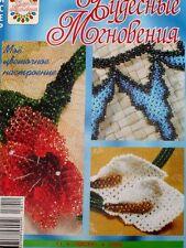 BEAD BEADING BEADED BEADWORK russian book 11/08