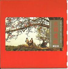 Yi Jin Huan Xiang [To Return Gloriously] - Original Soundtrack        CD