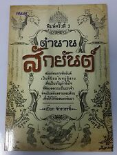Sak Yant Book  THAI Temple Tattoo Antique Pattern Yantra  Magic Talisman Amulet
