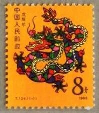 China 1988 T124 Wuchen Lunar New Year of Dragon Stamp