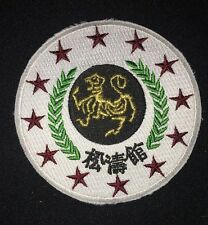 Martial Arts Tiger Patch