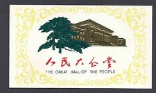 Ca 1961 CHINA THE GREAT HALL OF THE PEOPLE MULTI COLORED EMBOSSED FOLD OUT