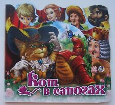 Russian Fairy Tale Hardcover Card Book Kids Children Kot v Sapogah Puss in boots