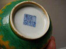 Important Chinese yellow and green dragon bowl Daoguang mark and period 19thC