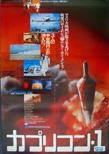 CAPRICORN ONE Japanese B2 movie poster B JAMES BROLIN SAVALAS OJ SIMPSON 1977