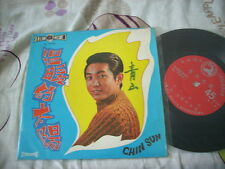 "a941981 Ching San 青山 Sea Lion Record SL7720 Warm Sun EP 7"" 溫暖的太陽"