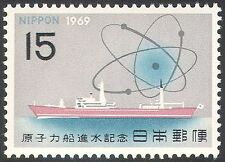 "Japan 1969 Nuclear Powered Ships/""Mutsu""/Boats/Nautical/Transport 1v (n24198)"