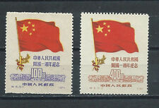 CHINA , PEOPLES REPUBLIC OF , 1950 ,  CHINESE FLAG , SET OF 2 , PERF , MNH