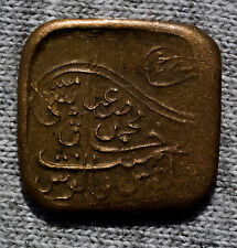 India - Bahawalpur square copper paisa 4-8 AH 1342 or 43 vf+