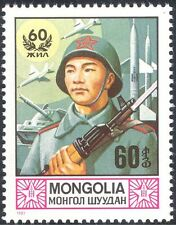 Mongolia 1981 Army/Soldier/Tank/Plane/Missiles/Rockets/Military 1v (n44001)