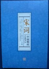 China PRC 2012-23 Markenheft ** MNH Traditionelle Liedtexte, selten.
