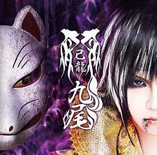KYUBI TYPE-C(+booklet)(ltd.) [Audio CD] Kiryu